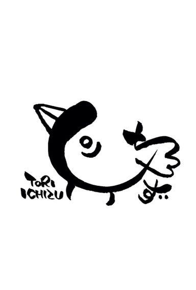 水炊き・焼き鳥 とりいちず津田沼店  コースの画像