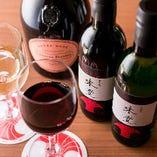 ワイン、果実酒もございます