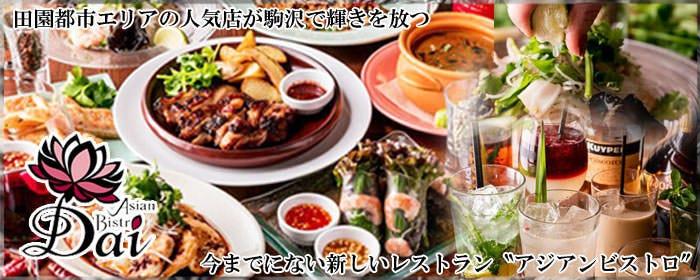 アジアンビストロ Dai 駒沢店