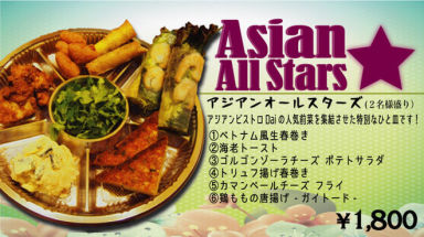 アジアンビストロ Dai 駒沢店 メニューの画像