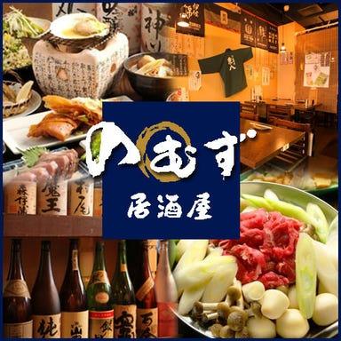 神田 和食居酒屋 のむず  メニューの画像