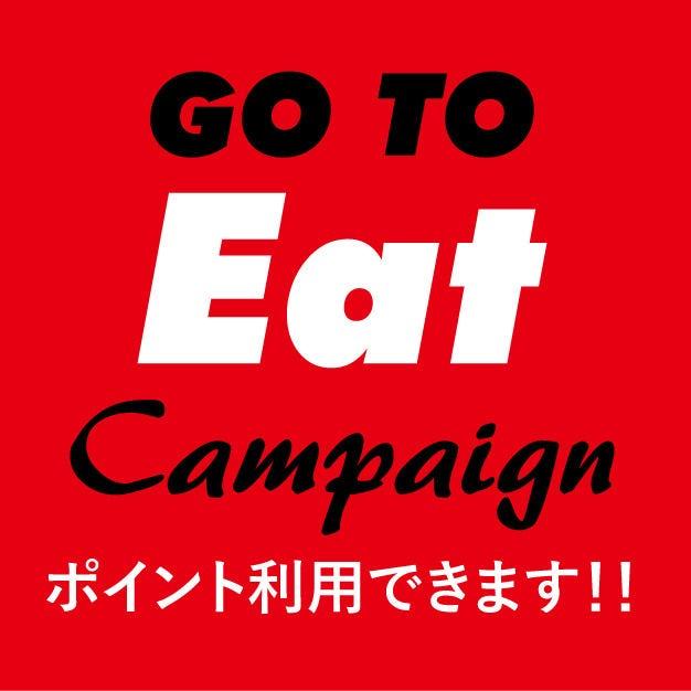 GoToEATキャンペーンポイントが利用できるプランをここでチェック!!