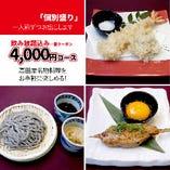 取分け不要の【個別盛り】コース♪ 飲放込4000円から!!