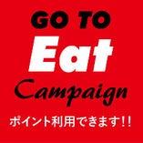 GoToEATキャンペーン 【ポイントのご利用についてお願い】