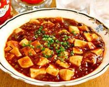 本格中華の麻婆豆腐は、本場の味です