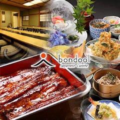 割烹 沼津 ぼんどーる(bondool)