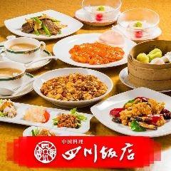 四川飯店 新潟