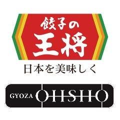 餃子の王将 上野公園前店
