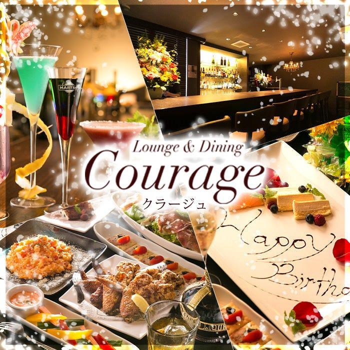 パーティ&バル LOUNGE Courage‐クラージュ‐ 有楽町店