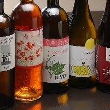 自然派ワインで素材本来の味を堪能