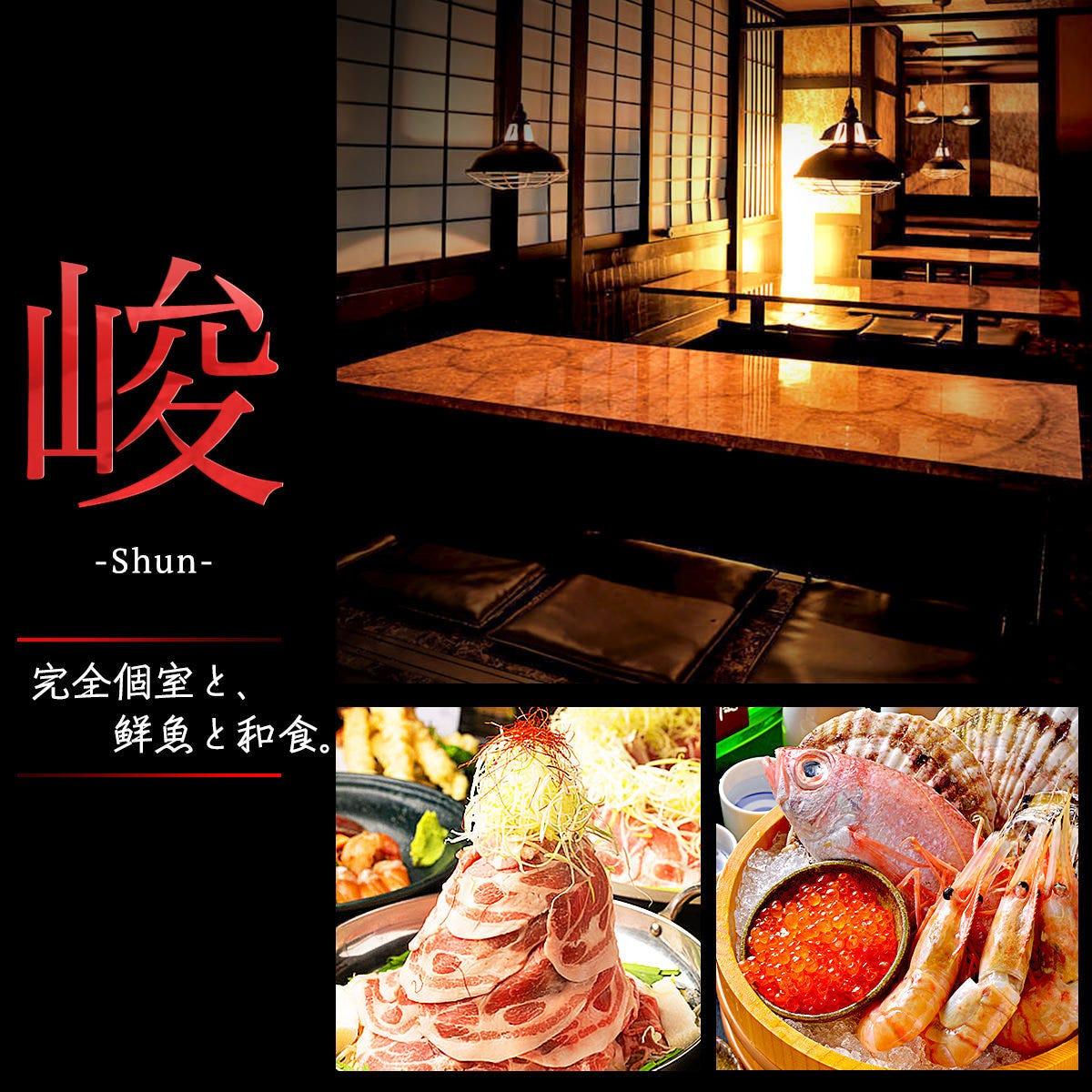 デザイナーズ個室×和食 峻‐shun‐ 豊田店