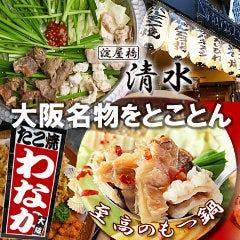 和牛もつ鍋&大阪B級グルメ 清水 淀屋橋店