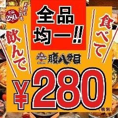 腹八分目 川口駅東口店