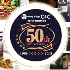 おかげさまで50周年!!