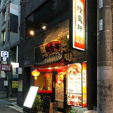 中華食べ飲み放題「隆盛軒」市ヶ谷  こだわりの画像