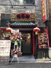 中華食べ飲み放題「隆盛軒」市ヶ谷