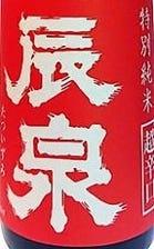 夏の限定酒【辰泉 真夏の辛口+13(会津若松)】