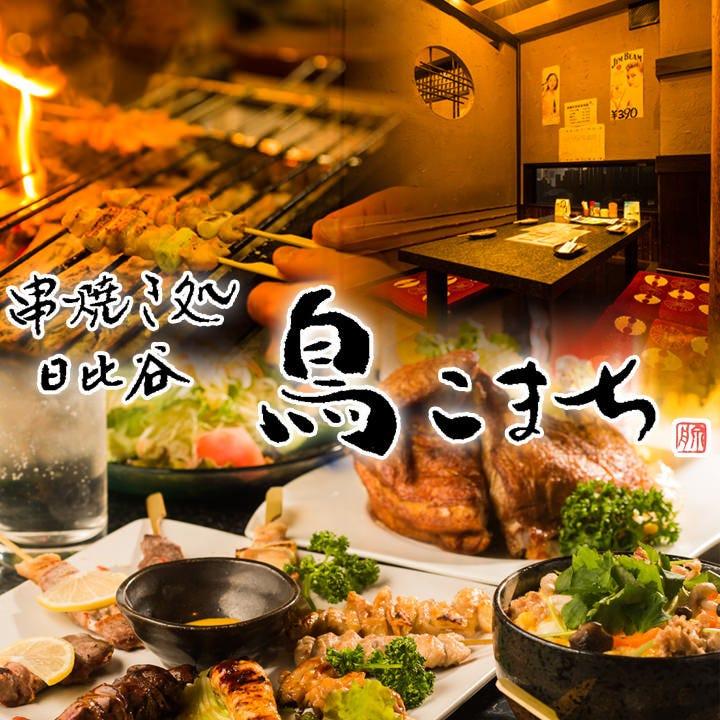 串焼き処 日比谷 鳥こまち 新潟駅前店