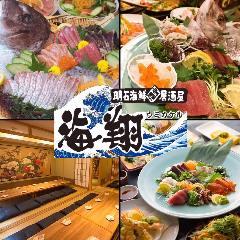 明石海鮮個室居酒屋 海翔 ~ウミカケル~ 明石駅前店