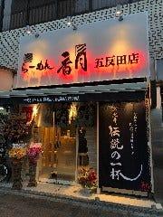 らーめん香月~KAZUKi~ 五反田店