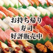 お持ち帰り寿司好評販売中!