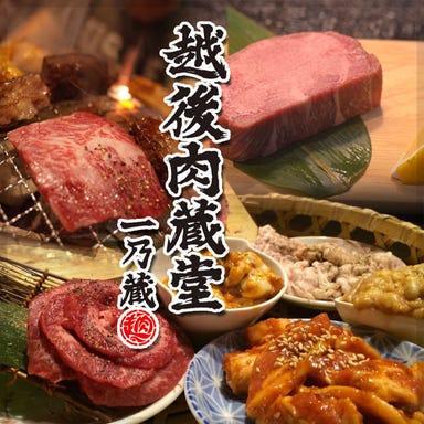 越後 肉蔵堂  コースの画像