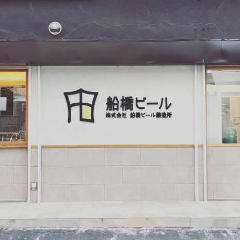 船橋ビール醸造所 船橋店