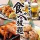 焼き鳥食べ放題×個室 鶏の久兵衛 名駅店