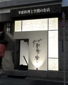 くずしわしょく 香季庵 日本橋店