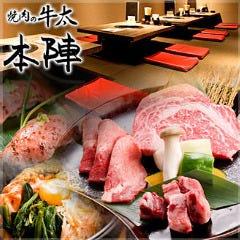 焼肉の牛太 本陣 ヨドバシ博多店