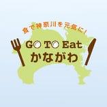 Go To Eat かながわ プレミアム付き食事券