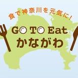 Go To Eat かながわ プレミアム付き食事券をご利用頂けます。