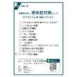 感染拡大防止対策を神奈川県に申請し、感染防止対策取組書を発行しております
