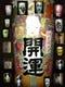 厳選された日本酒がすべて500円で提供!!! 常に新しい日本酒を。