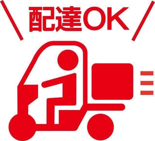 出前OK!