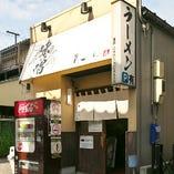 金沢駅より徒歩約5分の好立地!