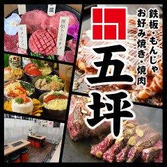 焼肉ホルモン もんじゃ焼き 五坪 藤沢店