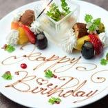 【誕生日・記念日特典】 大切な人のお祝いにデザートプレート!