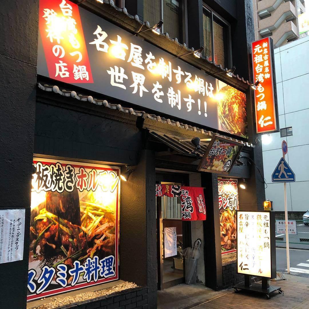台湾もつ鍋 仁 浄心店