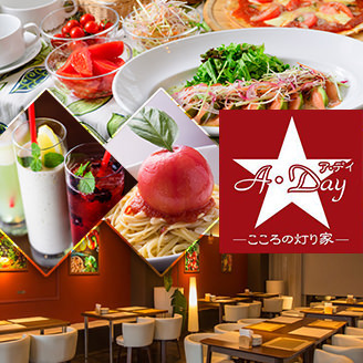 A・DAY〜こころの灯り家〜
