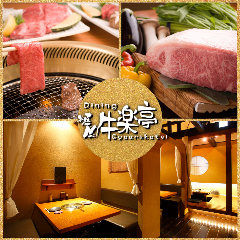 燒肉Dining 牛樂亭