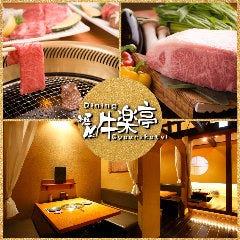 個室燒肉 牛樂亭 四條烏丸店