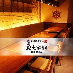 産直鮮魚貝類卸 魚七鮮魚店 稲毛直売所