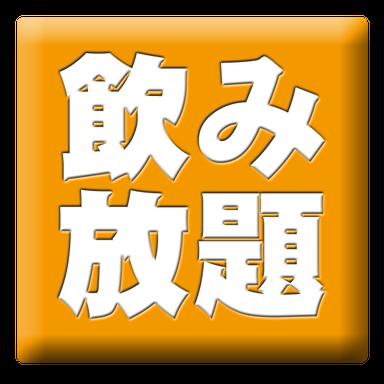 やきとり道場 神田西口店 コースの画像
