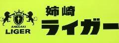 飲み放題×ビアホール 姉崎ライガー