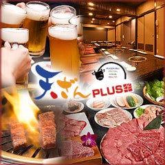 烧肉料理 天ざん PLUS