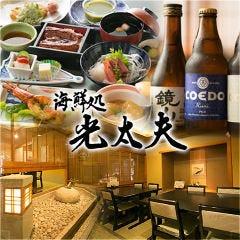 日本料理 光太夫