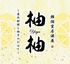 錦 個室居酒屋 柚柚~yuyu~ 栄駅前錦店