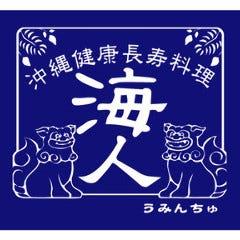 海人(うみんちゅ) 田無店