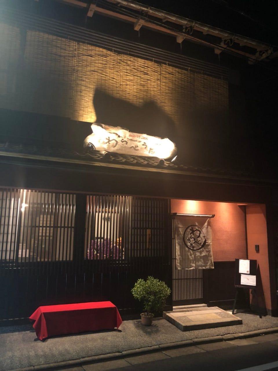 京のおうちごはん わらべうた